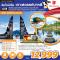 ทัวร์อินโดนีเซีย : อินโดนีเซีย เกาะสวรรค์ บาหลี [เลสโก อุบัติรักข้ามขอบฟ้า]